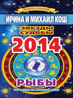 cover image of Звезды и судьбы. Гороскоп на каждый день. 2014 год. Рыбы