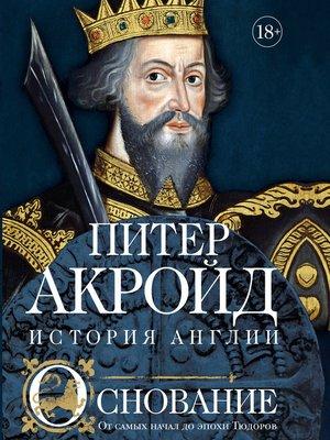 cover image of Основание. От самых начал до эпохи Тюдоров