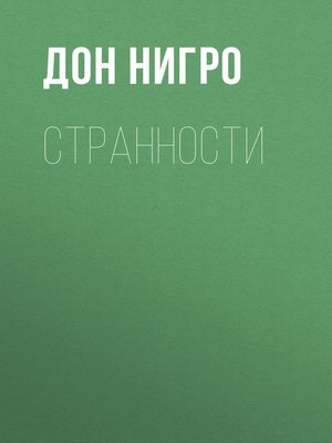 cover image of Странности