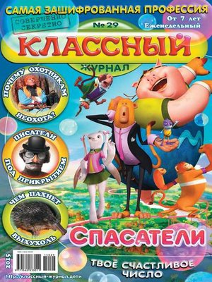 cover image of Классный журнал №29/2015