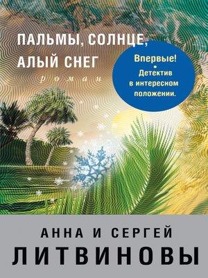 cover image of Пальмы, солнце, алый снег