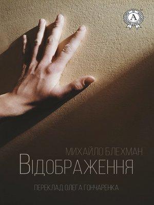 cover image of Відображення
