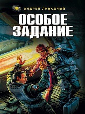 cover image of Особое задание