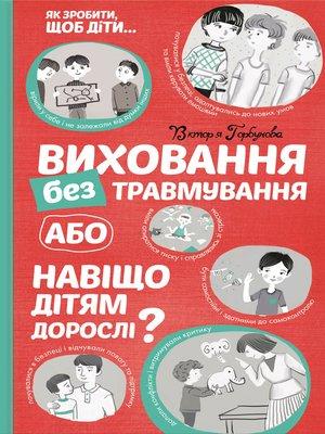 cover image of Виховання без травмування, або Навіщо дітям дорослі?