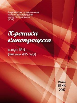 cover image of Хроники кинопроцесса. Выпуск № 9 (фильмы 2015 года)