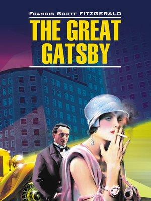 cover image of Великий Гэтсби. Книга для чтения на английском языке