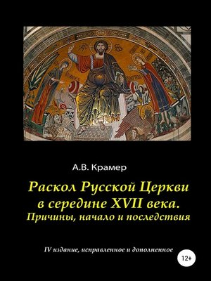 cover image of Раскол Русской Церкви в середине XVII века