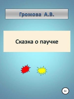 cover image of Сказка про паучка