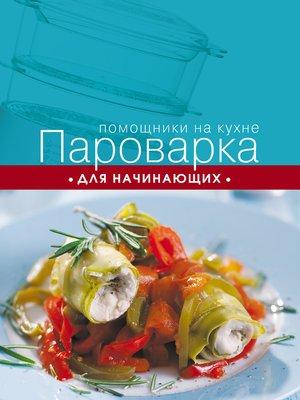 cover image of Пароварка для начинающих