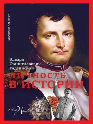cover image of Личность в истории (сборник)