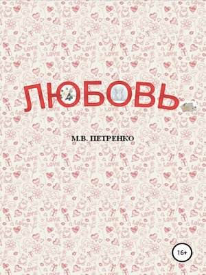 cover image of Любовь