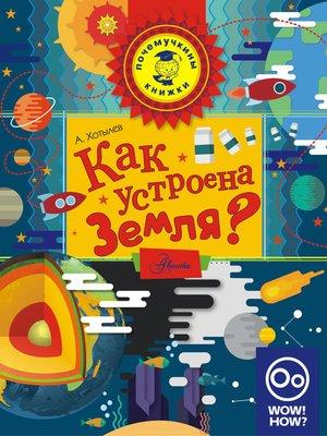cover image of Как устроена Земля?