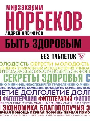 cover image of Быть здоровым без таблеток