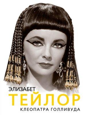 cover image of Элизабет Тейлор. Клеопатра Голливуда