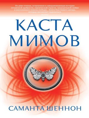 cover image of Каста мимов