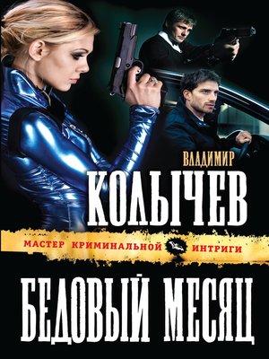 cover image of Бедовый месяц