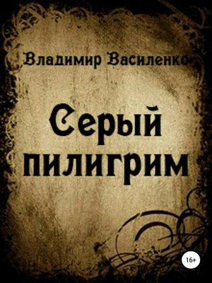 cover image of Серый пилигрим