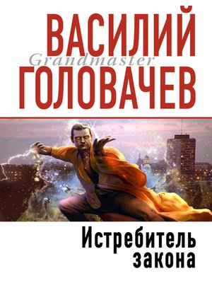 cover image of Истребитель закона