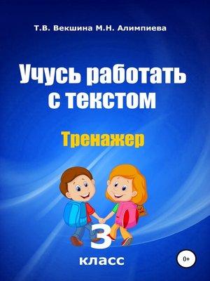 cover image of Учусь работать с текстом. Тренажер. 3класс