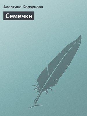cover image of Семечки