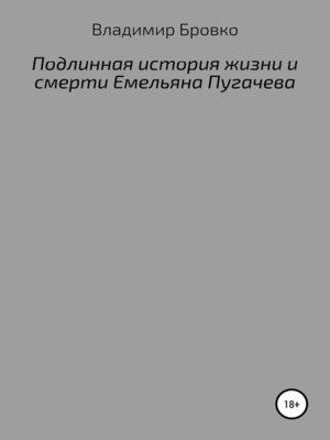 cover image of Подлинная история жизни и смерти Емельяна Пугачева