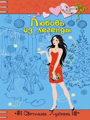cover image of Любовь из легенды