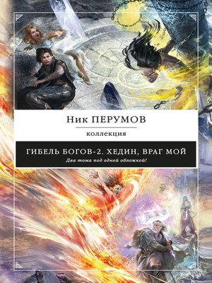 cover image of Хедин, враг мой (сборник)