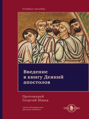 cover image of Введение в книгу Деяний апостолов