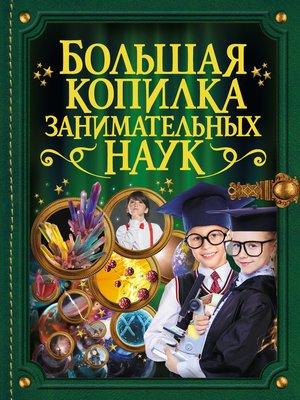 cover image of Большая копилка занимательных наук