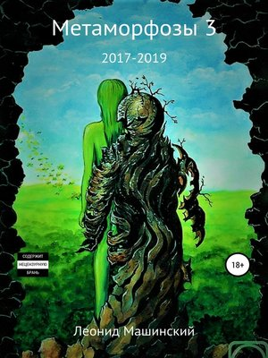cover image of Метаморфозы 3