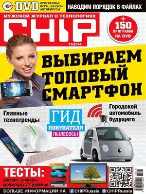cover image of CHIP. Журнал информационных технологий. №10/2014