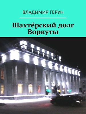 cover image of Шахтёрский долг Воркуты