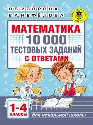 cover image of Математика. 10 000 тестовых заданий с ответами. 1–4 классы