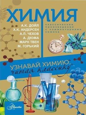 cover image of Химия. Узнавай химию, читая классику. С комментарием химика