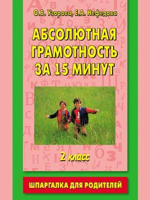 cover image of Абсолютная грамотность за 15 минут. Шпаргалка для родителей. 2 класс