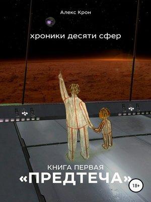 cover image of Хроники десяти сфер. Предтеча