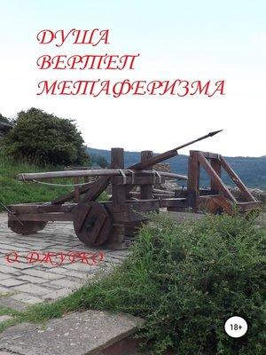 cover image of Душа – вертеп метаферизма