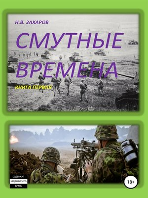 cover image of Смутные времена. Книга 1