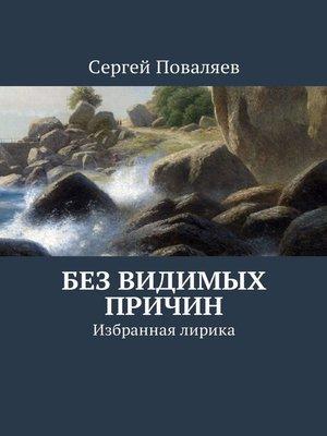 cover image of Без видимых причин. Избранная лирика