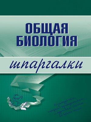 cover image of Общая биология