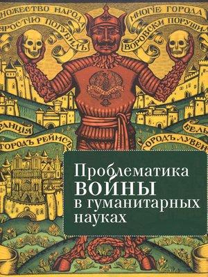 cover image of Проблематика войны в гуманитарных науках
