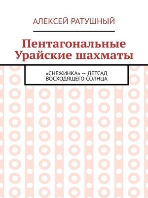 cover image of Пентагональные Урайские шахматы