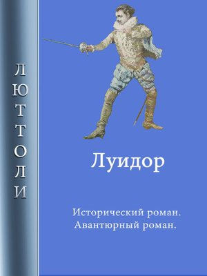 cover image of Луидор