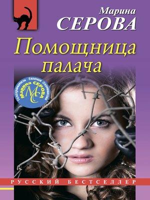cover image of Помощница палача
