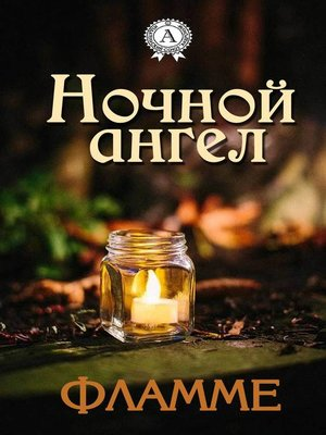 cover image of Ночной ангел