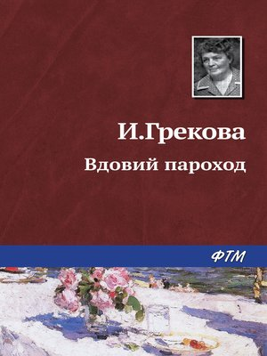 cover image of Вдовий пароход