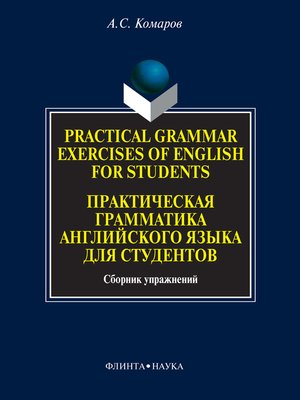 cover image of Practical Grammar Exercises of English for Students. Практическая грамматика английского языка для студентов