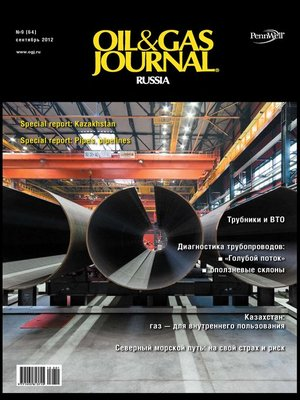 cover image of Oil&Gas Journal Russia №9/2012