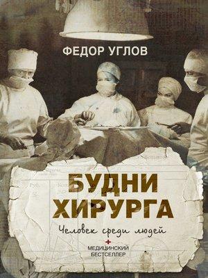 cover image of Будни хирурга. Человек среди людей