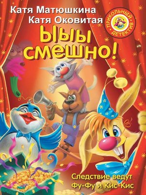 cover image of Ыыы смешно!